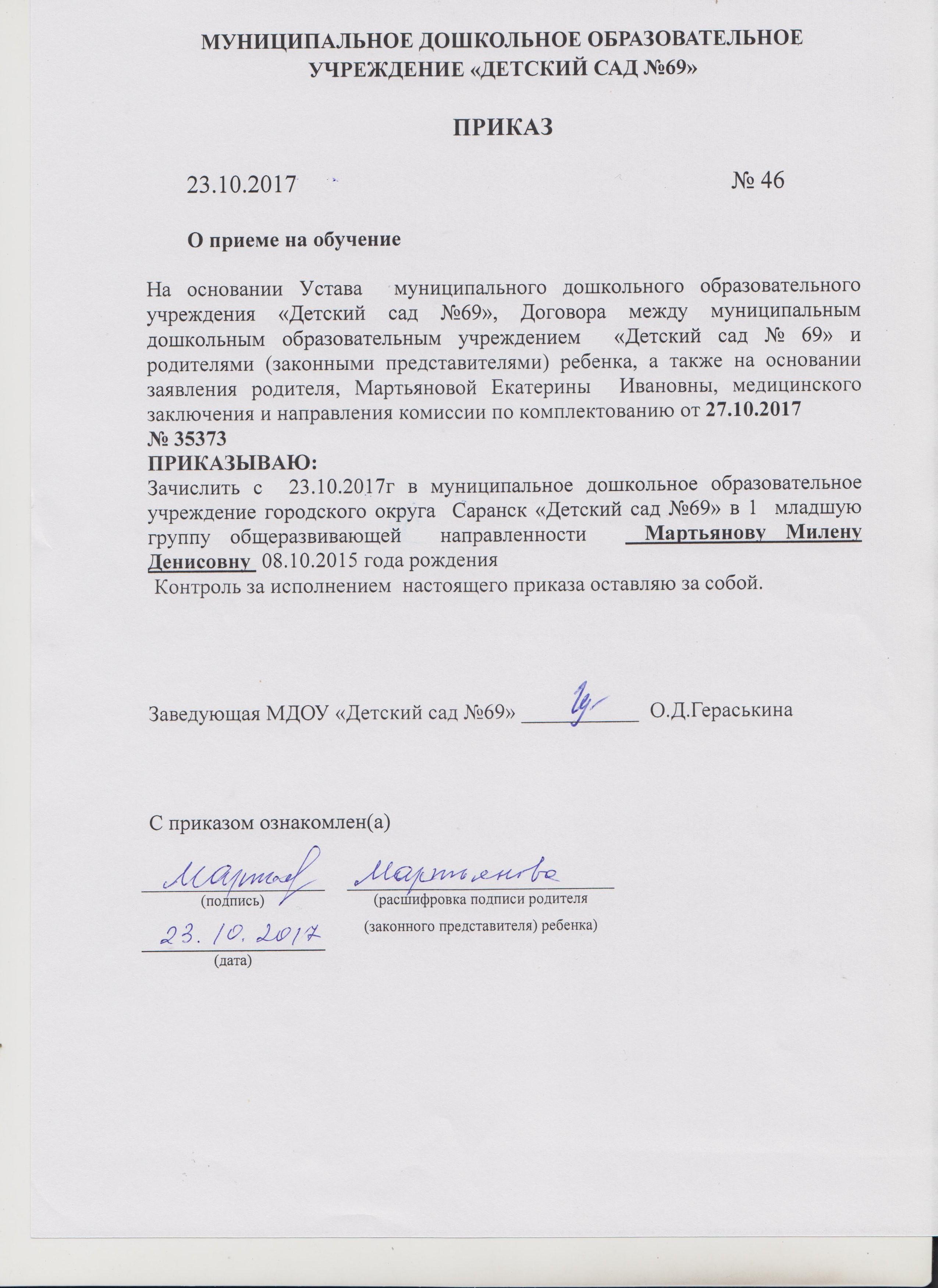 Медицинское заключение при приеме детей в сад сдать лом металла в Ногинск