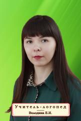 Володина Елена Ивановна