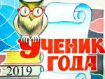 Ученик года 2019