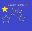 открытка_Кильдюшкина Олеся_5А