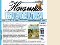Журнал «Начальная школа»