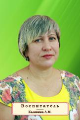 Калявина Людмила Михайловна