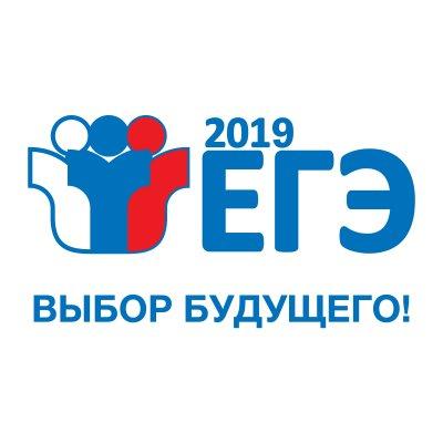 Расписание ЕГЭ и ОГЭ, графики обработки результатов и апелляций в 2019 году