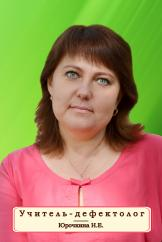Юрочкина Наталья Евгеньевна