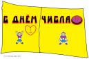 открытка_9В