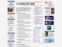 Научная электронная библиотека