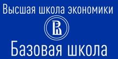 Базовая школа НИУ ВШЭ