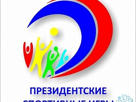 Зональный этап Всероссийского проекта «Президентские спортивные игры»