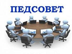 """Педагогический совет """"Итоги 2017-2018 учебного года"""""""