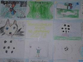Конкурс  рисунков «Футбол объединяет мир»