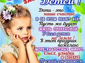 """"""" С днём Защиты Детей!"""""""
