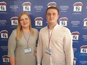Молодые педагоги приняли участие в Пятом Тихвинском форуме