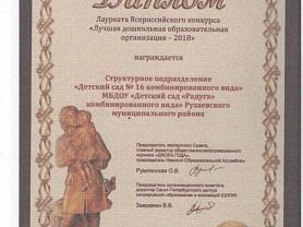С победой во  Всероссийском конкурсе «Лучшая дошкольная образовательная организация – 2018».