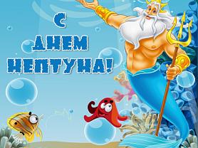 «День Нептуна »