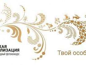 """II Международный фотоконкурс """"Русская цивилизация"""""""