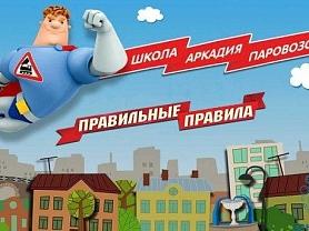 """Театр """"Веселый Ананас"""" с представлением""""Безопасное лето"""""""