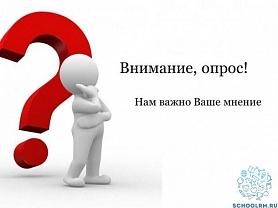 """Социальный опрос """"Основы финансовой грамотности"""""""