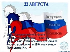 22 августа-День Государственного флага Российской Федерации
