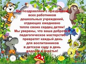 """""""С днем работника дошкольного образования!"""""""