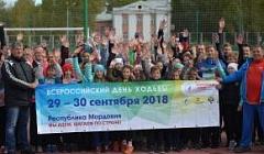Спортивный праздник в рамках Всероссийского дня ходьбы