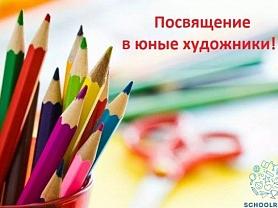 Посвящение в юные художники для учащихся 1-х классов живописного отделения состоится 30 октября