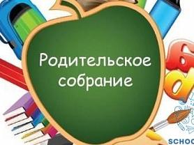 Общее родительское собрание.