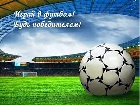 Футбольные соревнования.