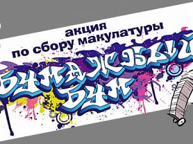 Акция-конкурс «Бумажный бум»