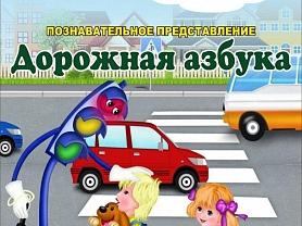 """Анимационно - познавательное представление """"Дорожная Азбука"""""""