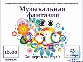 """""""Музыкальная фантазия"""" концерт в д/с №32/2. 23 октября, начало в 16:00"""