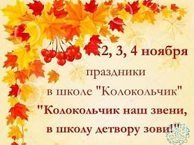 """2,3,4 ноября Праздники в школе """"Колокольчик"""""""