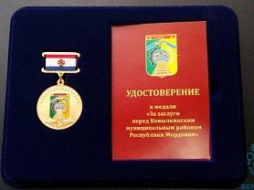 Администрация муниципального района учредила юбилейную медаль «За заслуги перед Ковылкинским муниципальным районом»