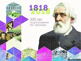 «Великий мастер слова» (200 лет со дня рождения И.С. Тургенева)