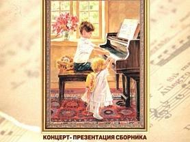 Презентация сборника фортепианных ансамблей Н.В. Кошелевой