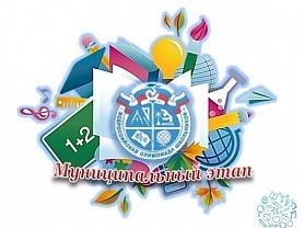 Результаты муниципального этапа Всероссийской предметной олимпиады школьников по мокшанскому языку