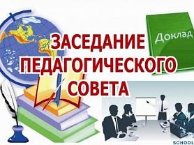 2 ноября в школе состоялся педсовет «Социально-педагогическая деятельность классного руководителя»