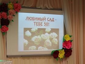 Праздничный концерт, посвящённый 50-летнему Юбилею МАДОУ «ЦРР – детский сад №58»