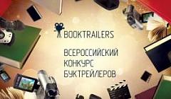 """Буктрейлер повести Н.В. Гоголя """"Мёртвые души"""""""