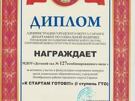 """""""К стартам готов!"""" I ступень ГТО"""