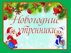 График проведения Новогодних утренников.
