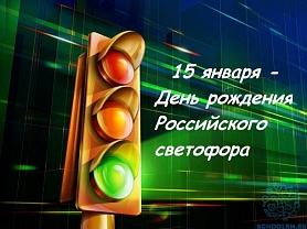 День рождения Российского светофора - 15 января.