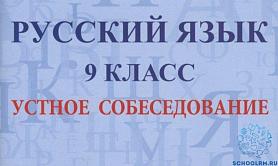 Порядок проведения итогового собеседования по русскому языку в 9-х классах в общеобразовательных организациях Республики Мордовия