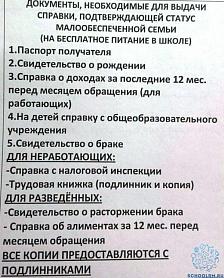 Порядок обеспечения питанием обучающихся в государственных образовательных организациях Республики Мордовия и муниципальных ОО