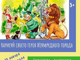 """Студия иностранных языков «Изумрудный город» объявляет конкурс рисунков """"Нарисуй своего героя Изумрудного города"""""""