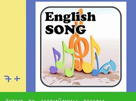 Квест по английским песням в «Изумрудном городе»