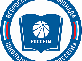 """Всероссийская олимпиада школьников ПАО """"Россети"""""""