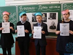 Праздник «Да здравствует Российская наука!»