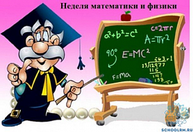 Неделя математики и физики