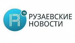 «Детский сад № 8» - Рузаевские Новости - 2 .(2017)