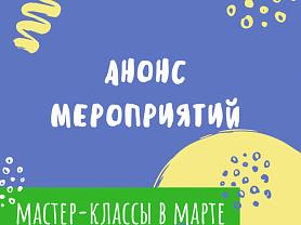 Студия иностранных языков «Изумрудный город»: афиша мероприятий на март